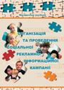 Організація та проведення соціальної рекламно-інформаційної кампанії